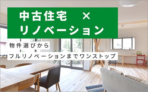 中古住宅 × リノベーション