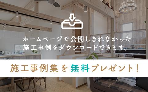 施工事例集を無料プレゼント!