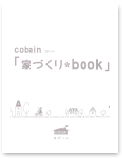 Cobain家づくりBOOK(tuQuru)