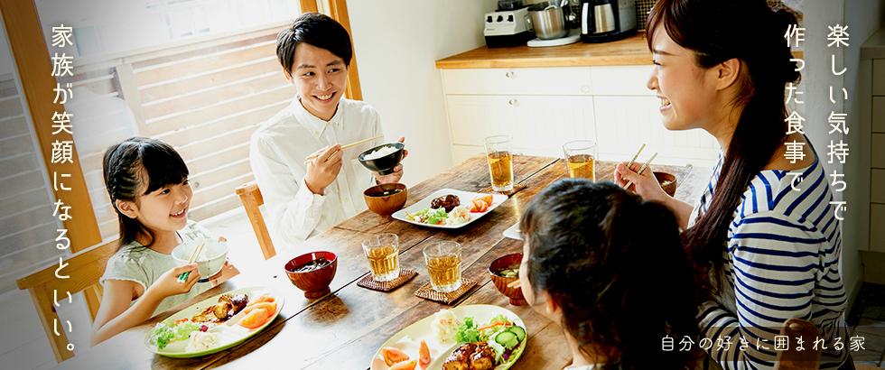 楽しい気持ちで 作った食事で家族が笑顔になるといい。