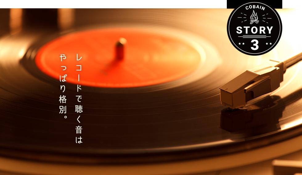 レコードで聴く音はやっぱり格別。