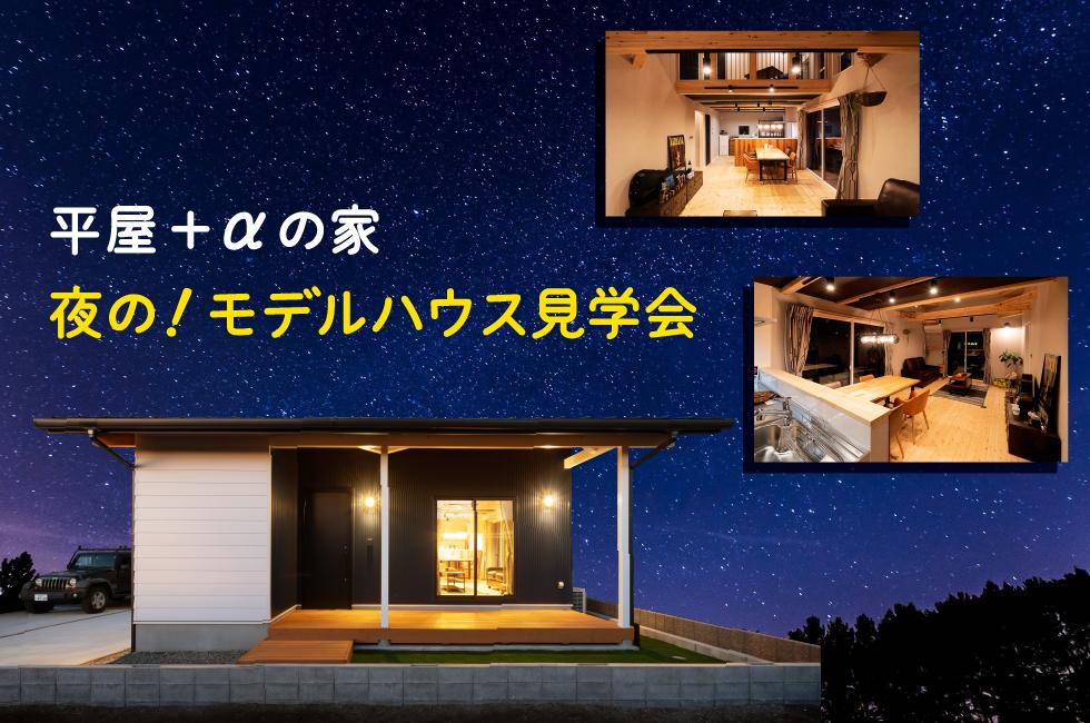 予約制 夜の完成見学会!
